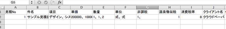 CSV編集