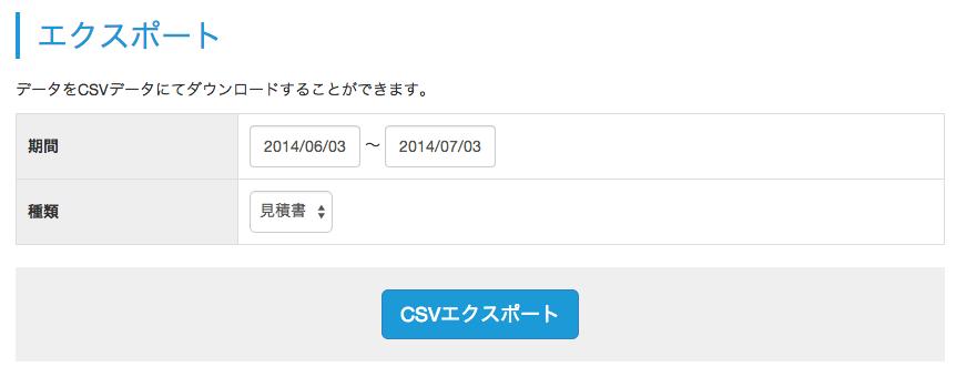 CSVエクスポート